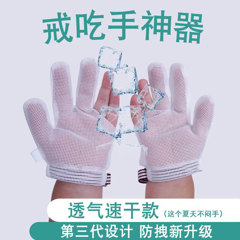 婴儿防吃手戒吃手小孩手套宝宝吃手吸中指啃指甲神器大拇指矫正器