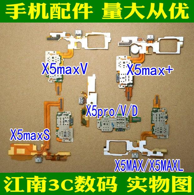 步步高VIVO X5MAX X5MAXL X5MAXS尾插排线尾插卡座排线