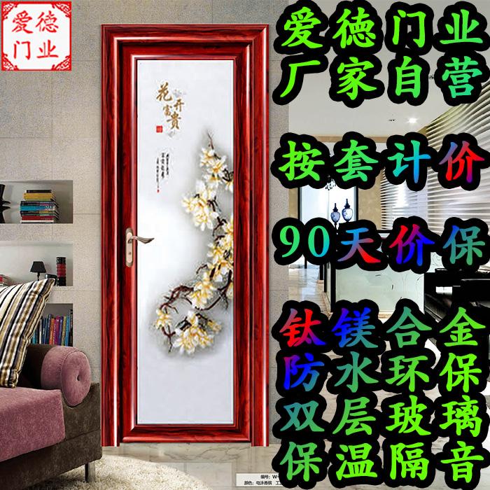钛镁合金卫生间门/厕所门/卫浴门/厨房门/玻璃门/1.2厚/钢化玻璃