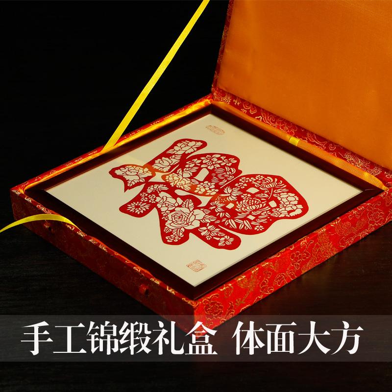 中国特色蔚县剪纸画装饰画 中国风剪纸作品福字纯手工礼品送老外