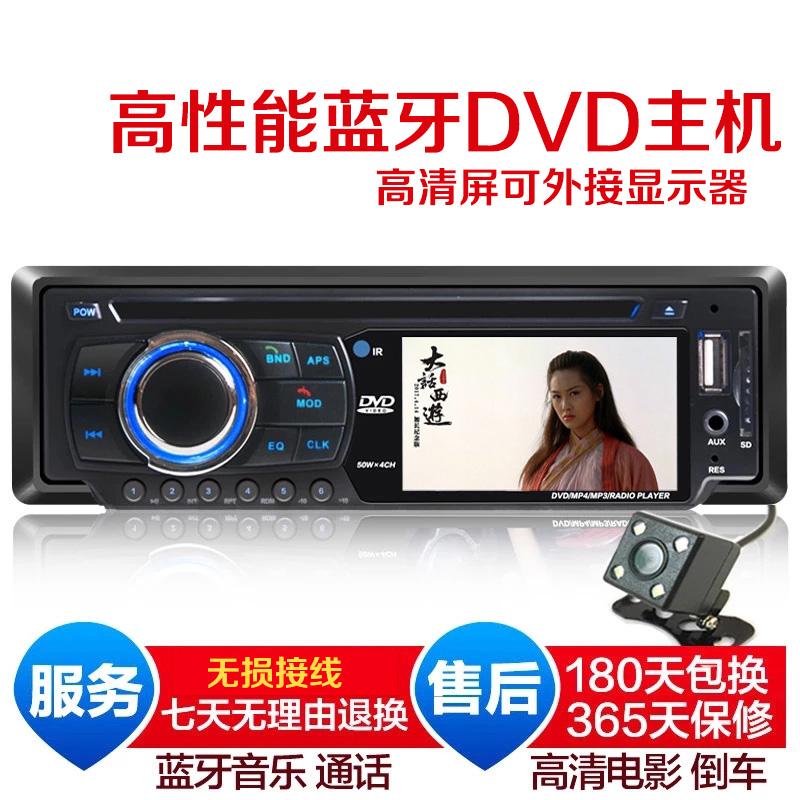DVD CD 盘收音主机五菱之光荣光 U 播放器插卡 MP3 通用型汽车载 12V24V