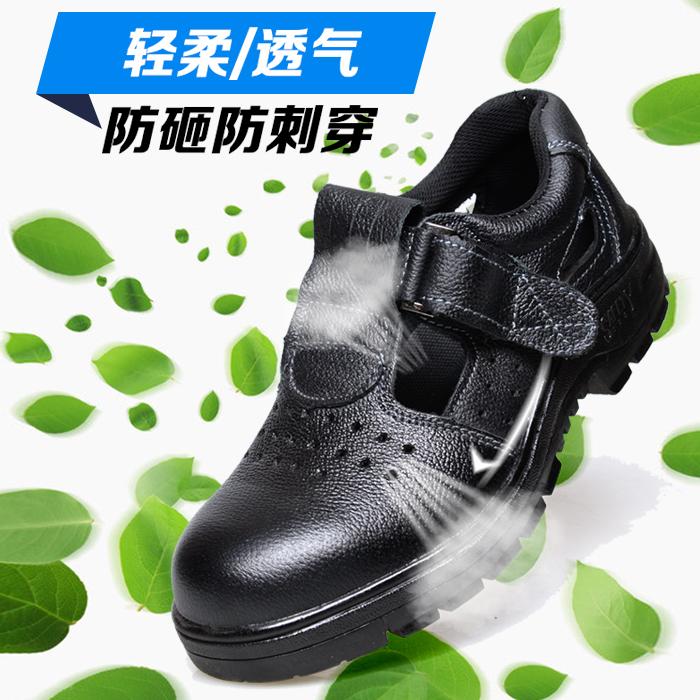 夏季透氣勞保鞋防臭防砸防刺耐磨防水安全鞋工作鞋鋼包頭防護鞋男