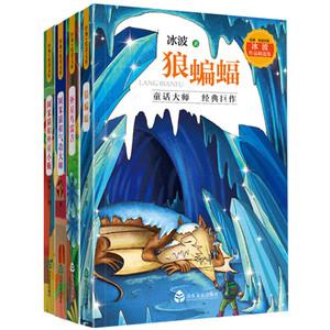 小学生冰波儿童话故事书全4册