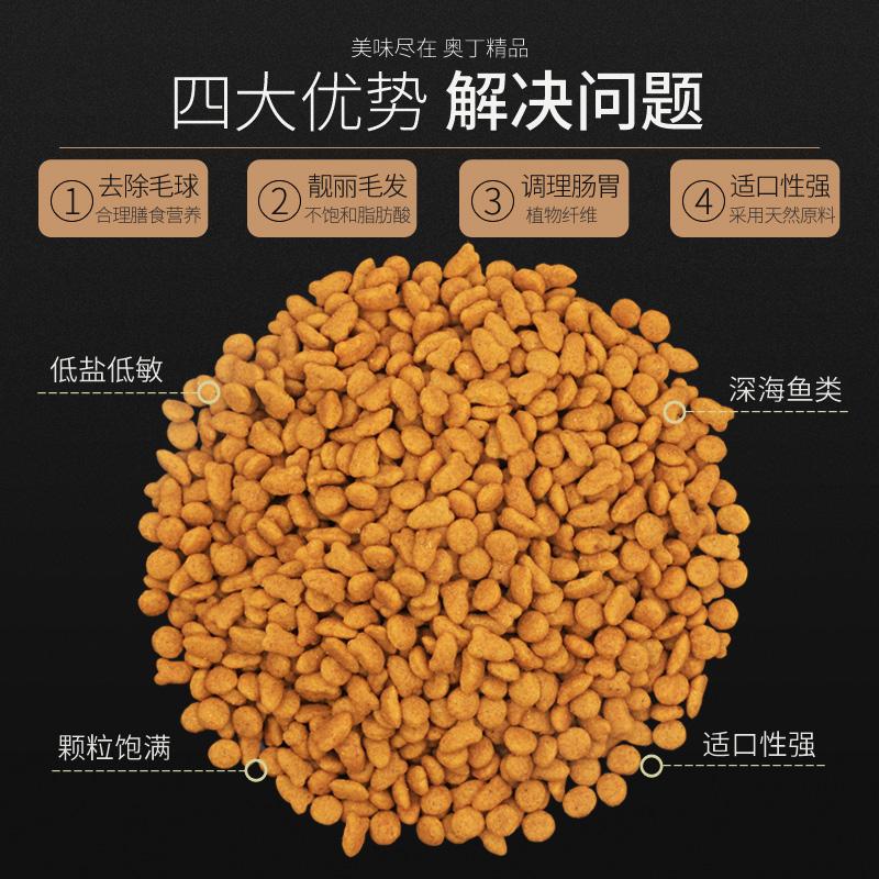 猫粮 奥丁海洋鱼味猫粮 2.5kg5斤通用型散猫粮成幼猫粮猫粮包邮优惠券