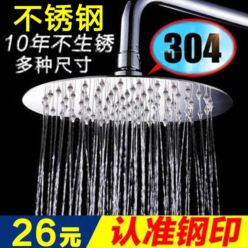 304不鏽鋼淋浴花灑噴頭套裝頂噴增壓淋雨單頭淋浴頭家用浴室蓮蓬