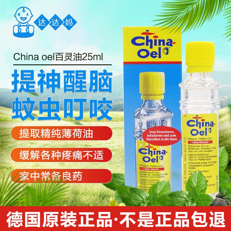 德國原裝China oel百靈油薄荷油萬用油兒童寶寶防蚊蟲驅蚊液25ML
