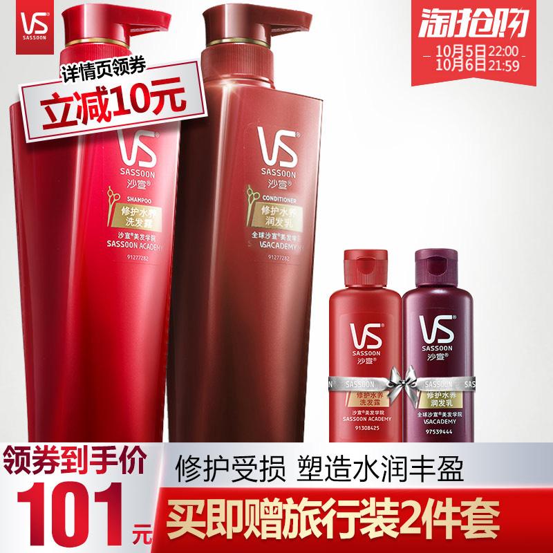 男女士 1L 沙宣易烊千玺洗发水护发素套装修护水养洗发膏洗发液 VS