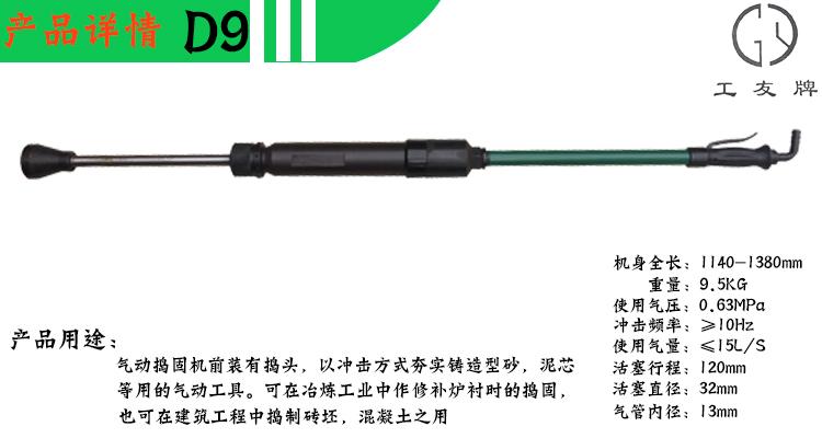 上海工友牌 气动捣固机D4 D6 D9 气锤 风动捣固机 捣鼓锤 翻沙锤