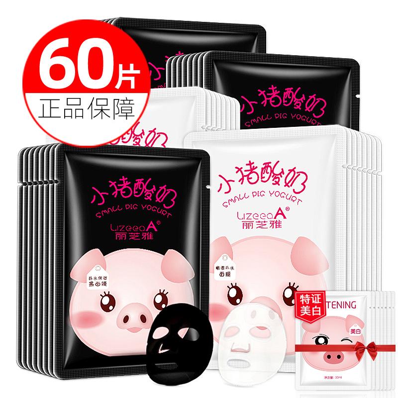 60片正品小猪酸奶面膜补水保湿美白淡斑收缩毛孔提亮肤色学生女男