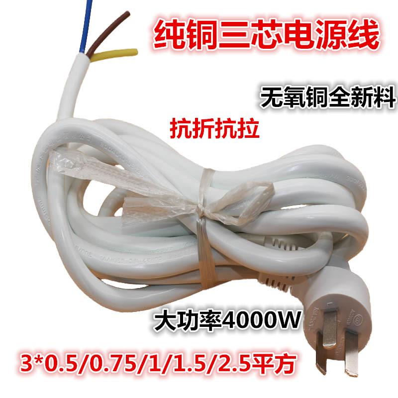 电源线三芯带插头1.5米2米插头线三孔三芯3*0.5/0.75/1/1.5/2.5平