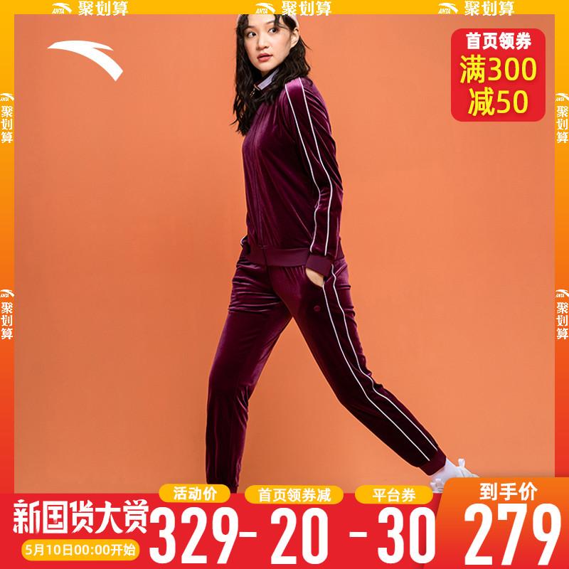 安踏金丝绒休闲服运动套装女春秋时尚2020新款洋气针织两件套官网