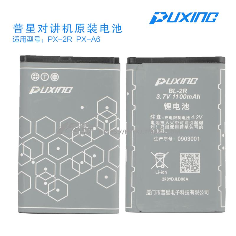 飛訊騰對講機配件手臺電池配件適配普星PX-2R PX-A6鋰電1100毫安