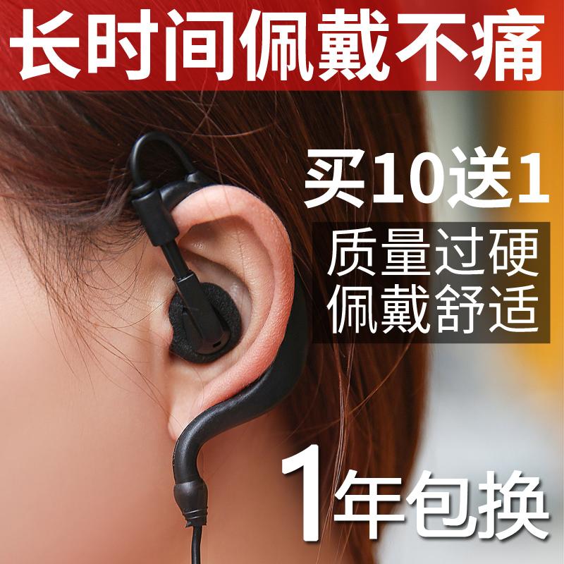 對講機耳機粗黑線耳掛入耳式摩托羅拉建伍國產手臺電話通用KMY頭