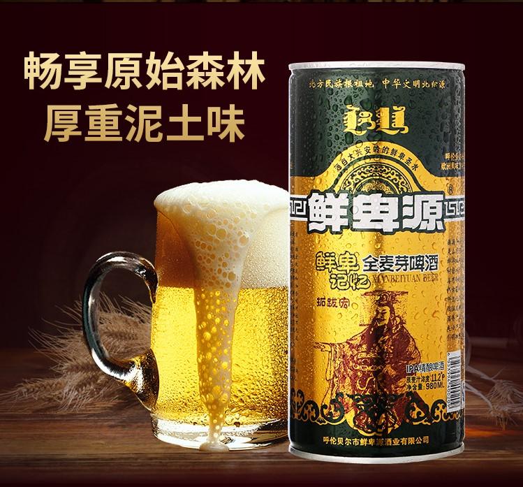 精釀啤酒瓶裝整箱特價清倉桶裝高度原漿鮮卑源福佳白啤鮮黑啤罐裝