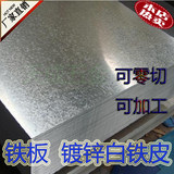 Galvanized sheet 0.3mm0.5mm0.7mm1mm processing rule iron plate stainless plate custom antifouling snow plate tinplate