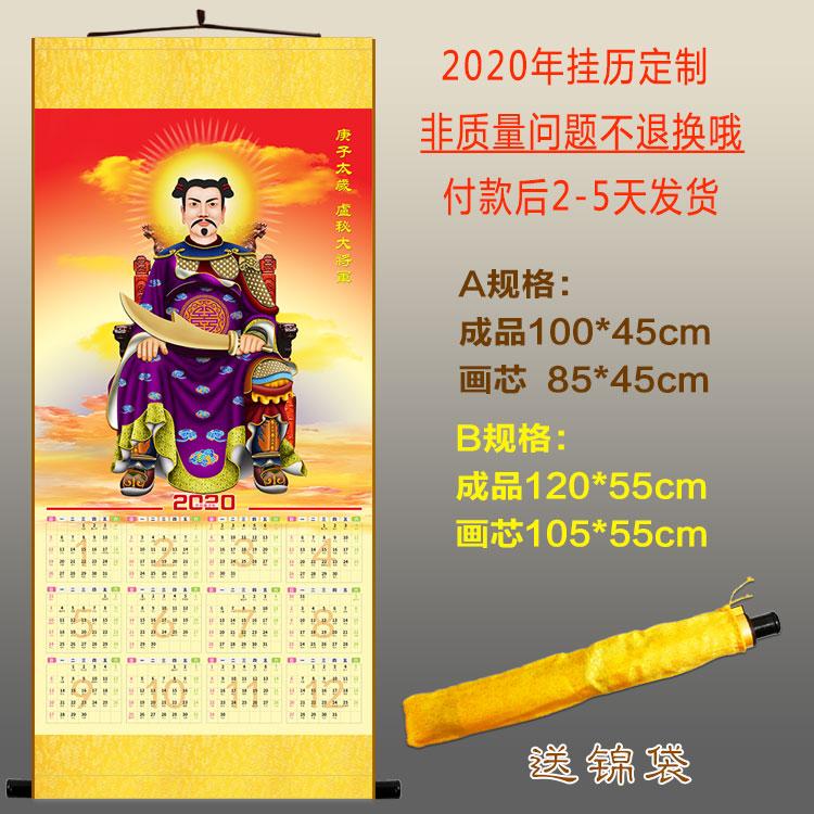 2020年庚子太岁画像 卢秘大将军神像画挂历 鼠年镇宅装饰画卷轴画