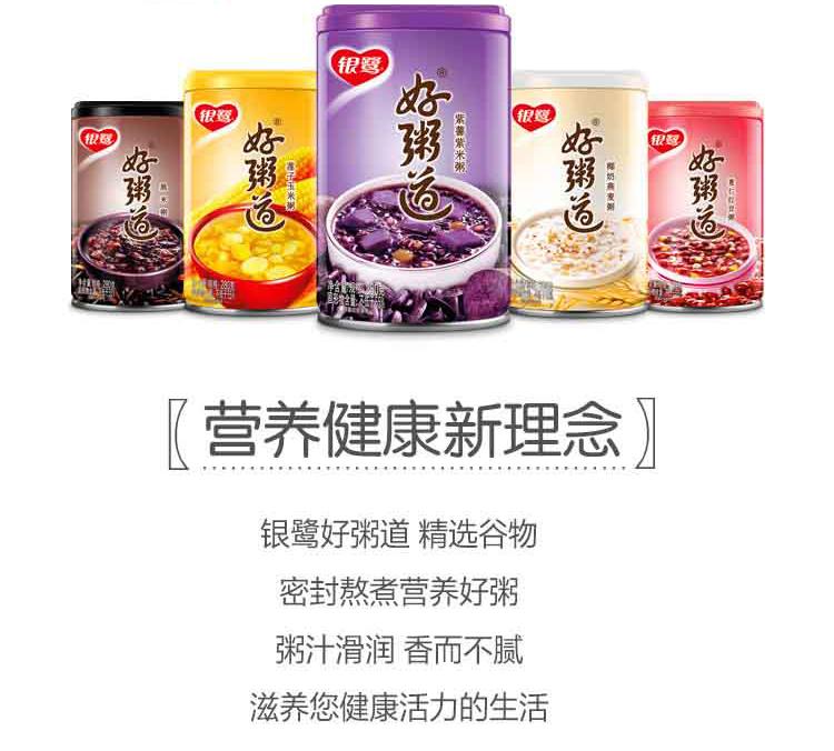 银鹭八宝粥好粥道黑米紫薯红豆玉米燕麦粥速食粥280g12罐整箱拼装