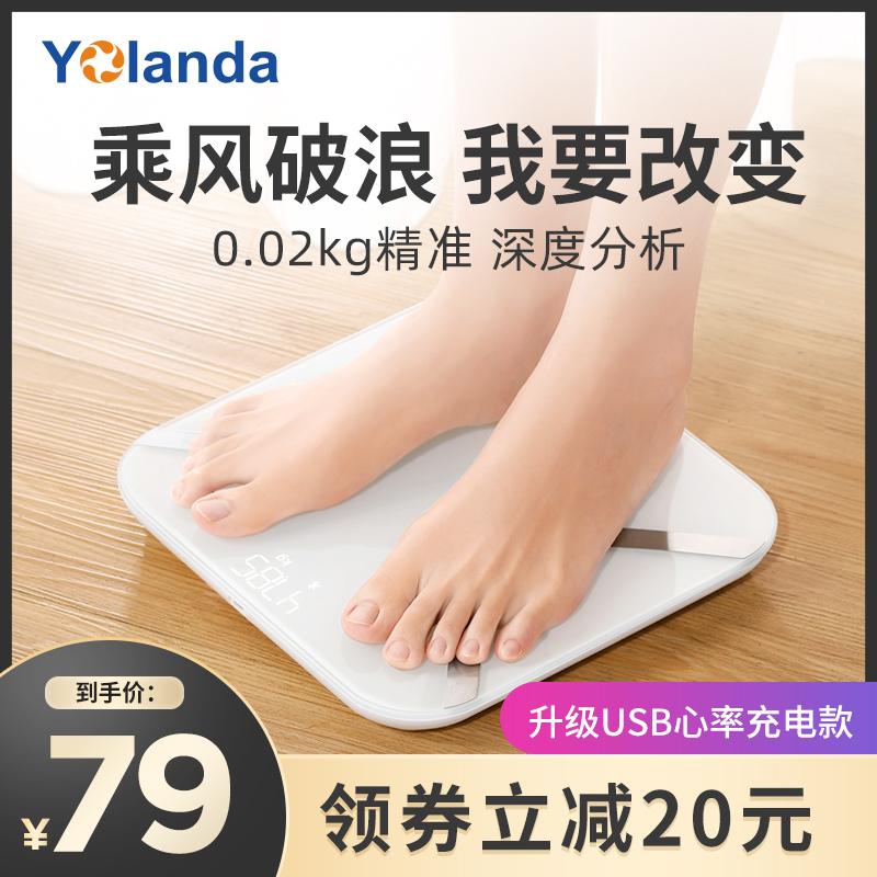 华为生态链,精确到2位小数:Yolanda云康宝 智能心率体脂秤