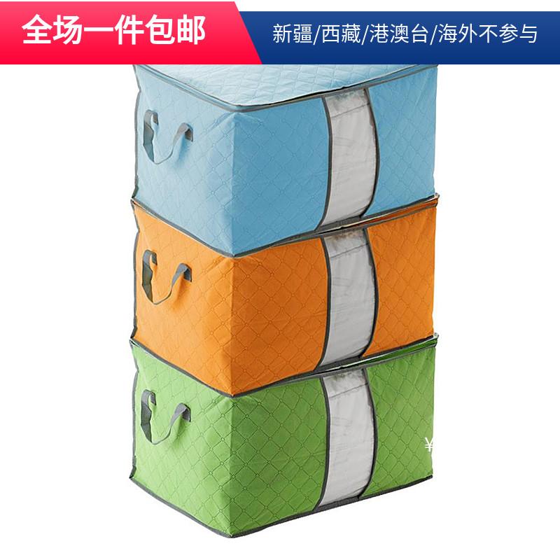 家居環保竹炭收納盒防塵儲物整理袋 棉被衣服收納整理箱