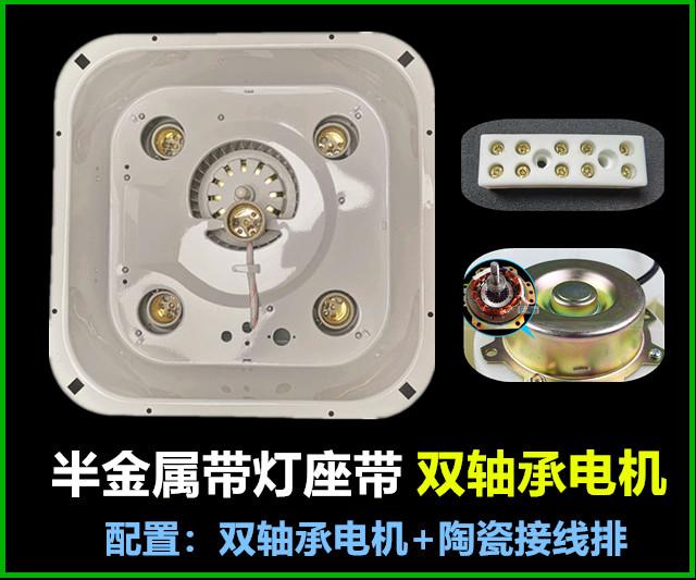 四灯浴霸配件 灯泡灯暖取暖器 换气扇 风扇金属外壳箱体