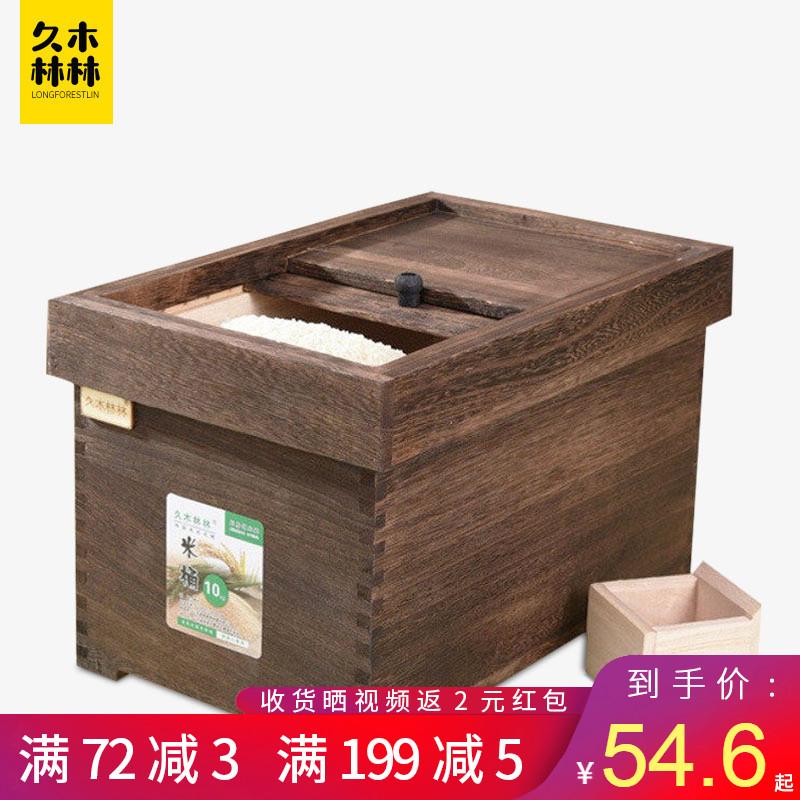 實木裝米桶米盒子儲米箱5kg防潮防蟲10kg米缸家用面桶儲面箱密封