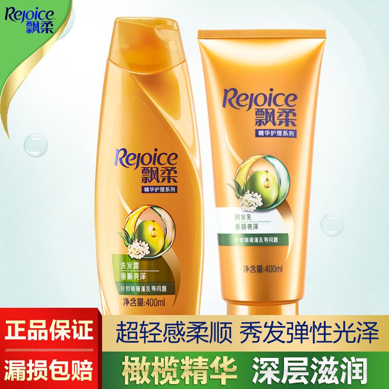飄柔橄欖油瑩潤洗髮水400+護髮素400ml 組合套裝