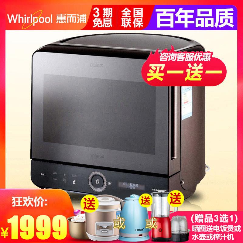 Whirlpool/惠而浦 MAX109微波爐烤箱二合一一體家用迷你小型蒸箱