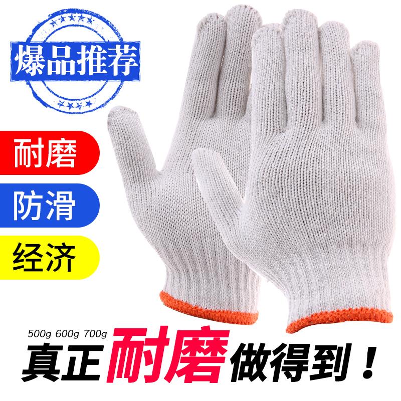 棉线手套劳保男工地工作干活劳动耐磨加厚搬砖纱布一次性老保薄款