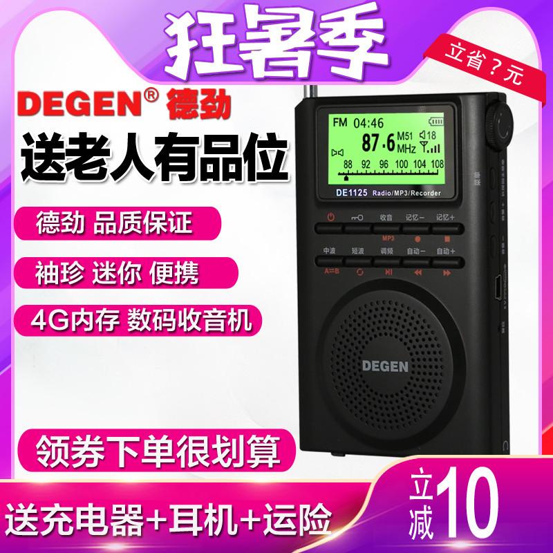Degen/德勁 DE1125H收音機全波段行動式袖珍數字調諧老人可充電立體聲老年人廣播半導體fm隨身聽小MP3播放器