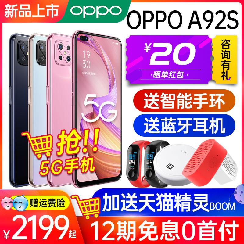 0pp0a92s 手机旗舰 opop k5 k3 a52 a11x a91 a8 新品 oppo5G 手机正品 oppoa92s A92s OPPO 新款上市 期免息 12