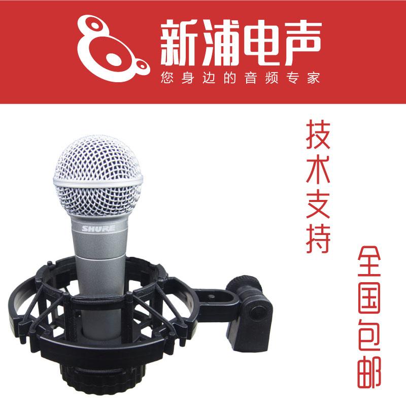 【新浦電聲】 SUPERLUX HM26B 動圈話筒防震支架 動圈防震架
