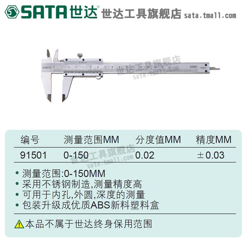 世达工具不锈钢机械深度尺量具游标卡尺0-150MM油标迷你91501 - 图2