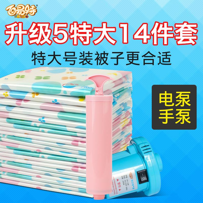 百易特真空壓縮袋14件套特大號收納袋抽氣棉被子衣物送電泵真空袋