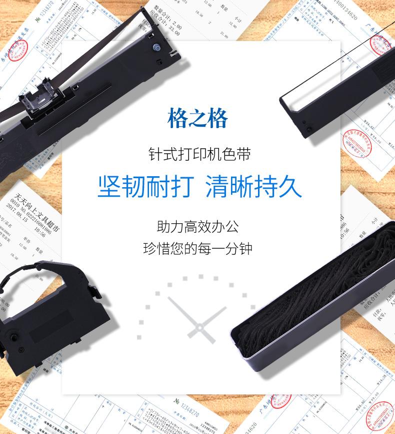 【满499减50】格之格色带适用爱普生630k lq635k 735k 730 LQ610K LQ80KF 82KF LQ-630K色带条架芯针式打印机