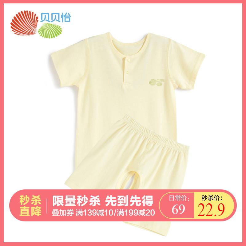 貝貝怡嬰兒套裝男女寶純棉短袖開襠短褲兒童夏季內衣兩件套BB8041