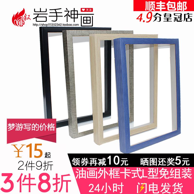 畫框油畫框油畫外框diy數字油畫框油畫布內框裝裱高品質感304050