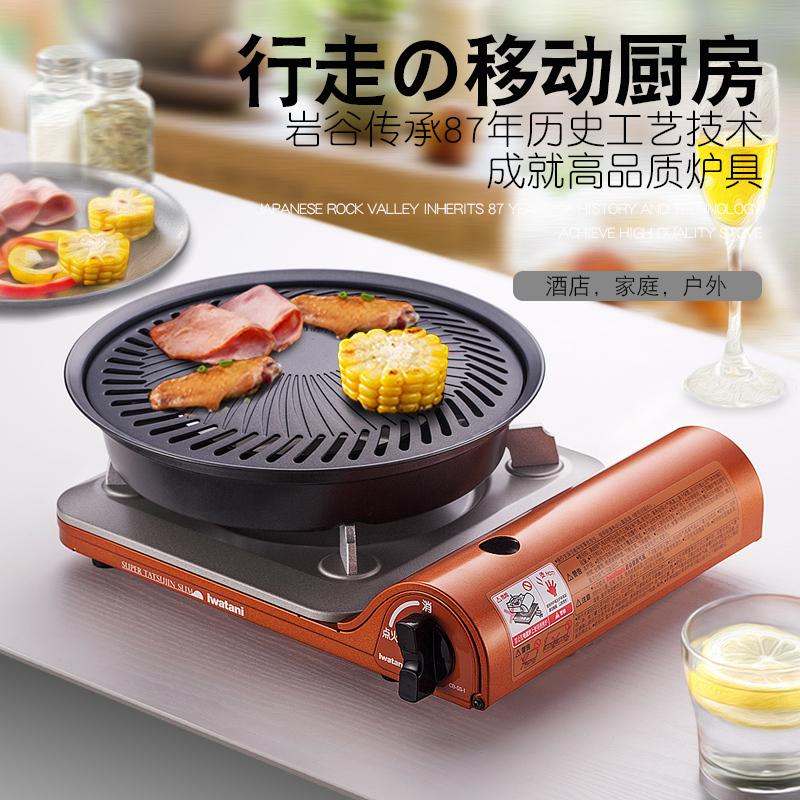 日本进口岩谷卡式炉 便携式户外烧烤炉 卡磁炉家用卡斯野外瓦斯炉