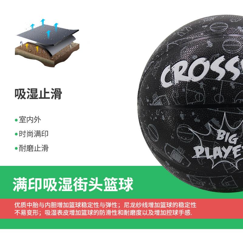 厂家直销克洛斯威篮球体育用品 7号PU吸湿酷炫街头蓝球产地货源