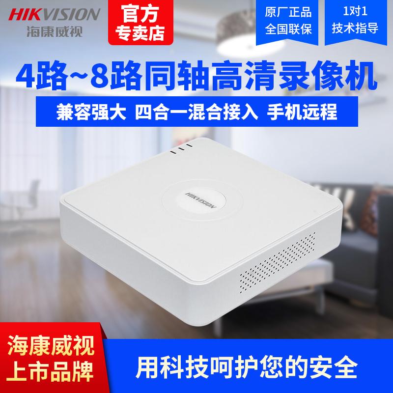 海康威視4路硬碟錄影機 AHD同軸高清監控主機DVR DS-7104HGH-F1/N
