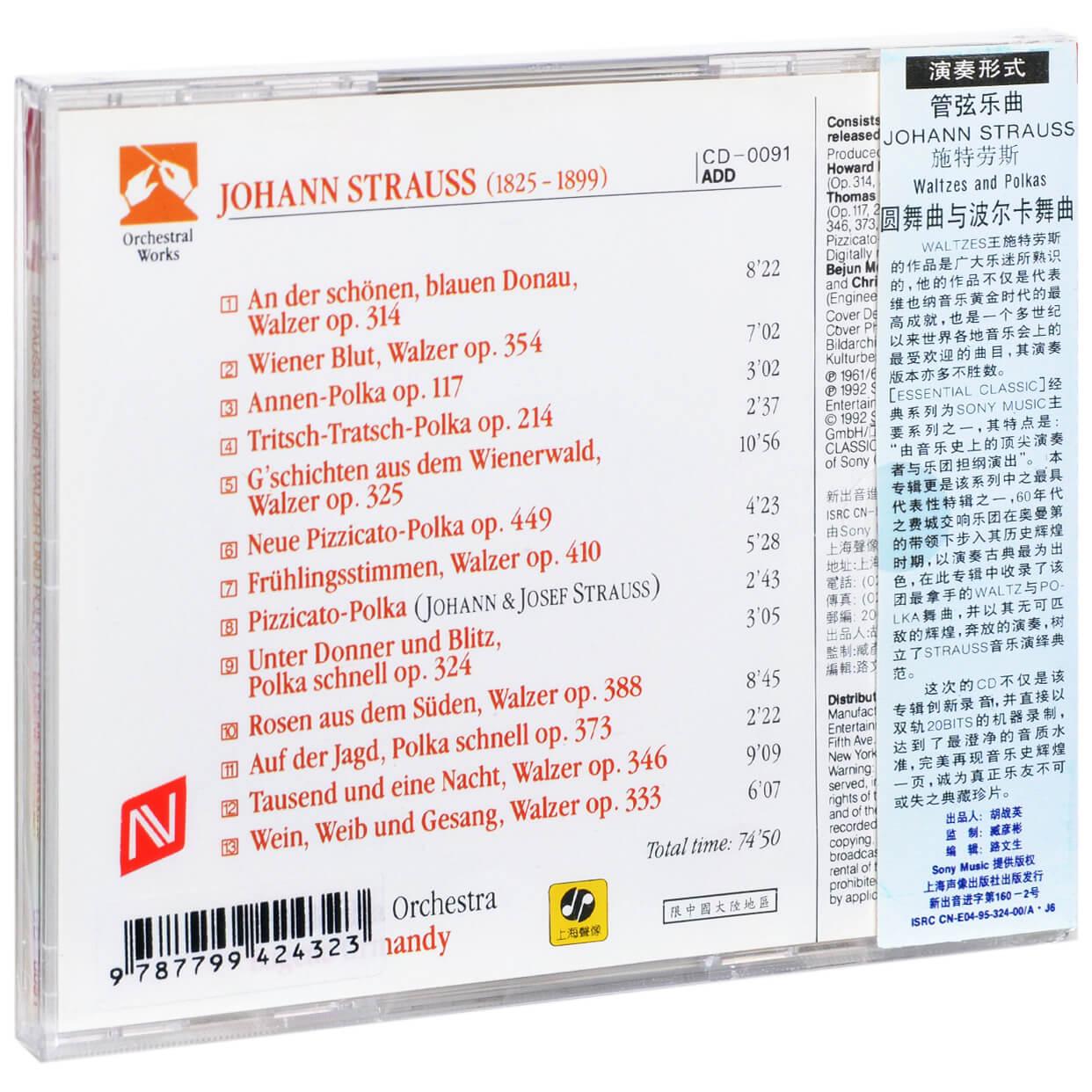 正版现货世界古典音乐系列圆舞曲波尔卡舞曲上海声像音乐CD