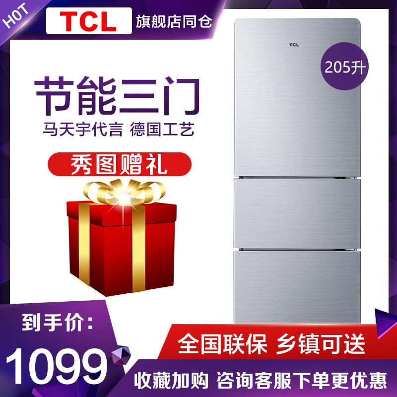 TCL BCD-205TF1 205升冰箱三門家用小型雙門電冰箱三開門節能靜音