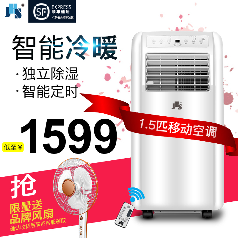 JHS A012A 家用移動空調 一體機 冷暖 窗式空調 立式空調 1.5P匹