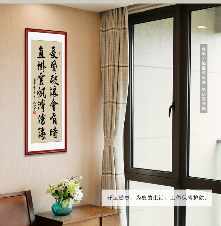 條幅豎幅手寫真跡書法作品實木框裝裱掛畫客廳書房辦公室字畫定制