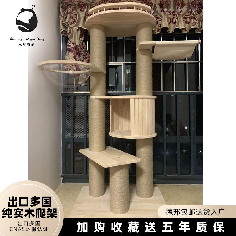 水星喵记缅因布偶西森大型巨型实木柱子猫爬架猫树豪华猫抓柱子