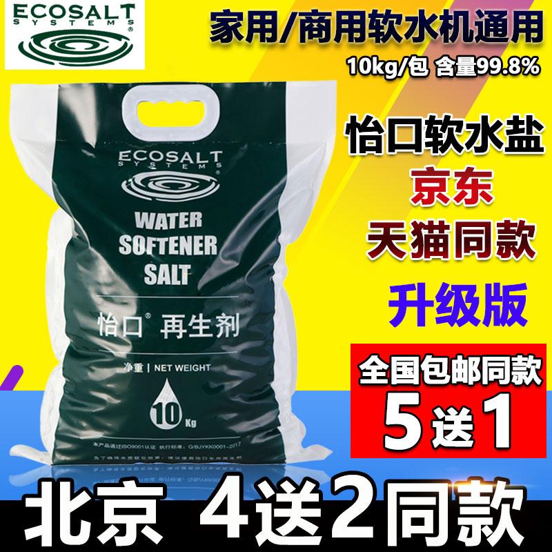 升級版怡口軟水鹽10kg軟水機專用鹽家用商用通用北京4送2