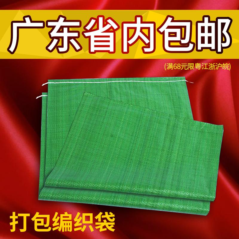 编织袋蛇皮袋 物流打包袋塑料麻袋搬家袋包装袋 快递发货运输加厚
