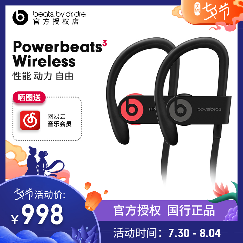 Beats Powerbeats3 Wireless無線運動藍芽入耳式耳機魔音運動耳機