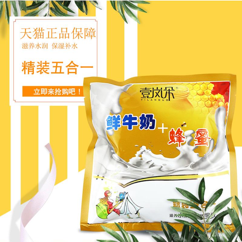 壹嵐朵鮮牛奶+蜂蜜精裝五合一奶浴奶膏推薦按摩沐浴液