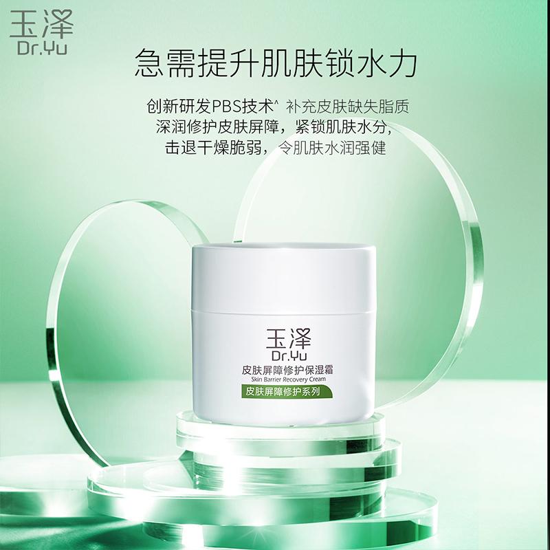 瓶组滋润舒缓补水 50g2 玉泽皮肤屏障修护保湿霜