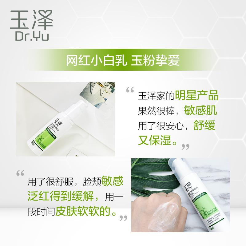 面部精华正品 25ml  玉泽皮肤屏障修护精华乳 温和补水保湿精华液女